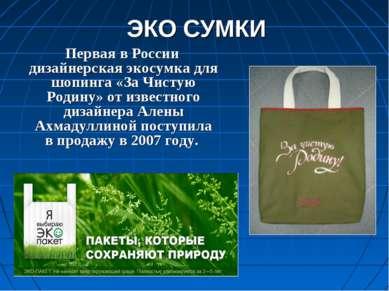 ЭКО СУМКИ Первая в России дизайнерская экосумка для шопинга «За Чистую Родину...