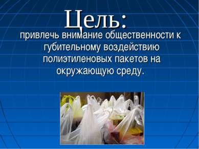 привлечь внимание общественности к губительному воздействию полиэтиленовых па...