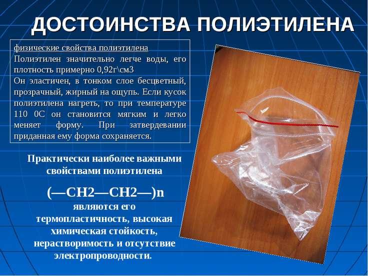 ДОСТОИНСТВА ПОЛИЭТИЛЕНА Практически наиболее важными свойствами полиэтилена (...