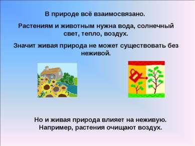 В природе всё взаимосвязано. Растениям и животным нужна вода, солнечный свет,...