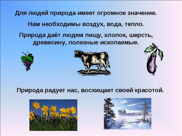 Для людей природа имеет огромное значение. Нам необходимы воздух, вода, тепло...