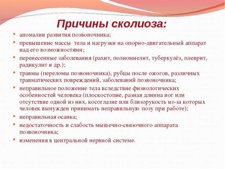 Причины сколиоза: аномалии развития позвоночника; превышение массы тела и наг...