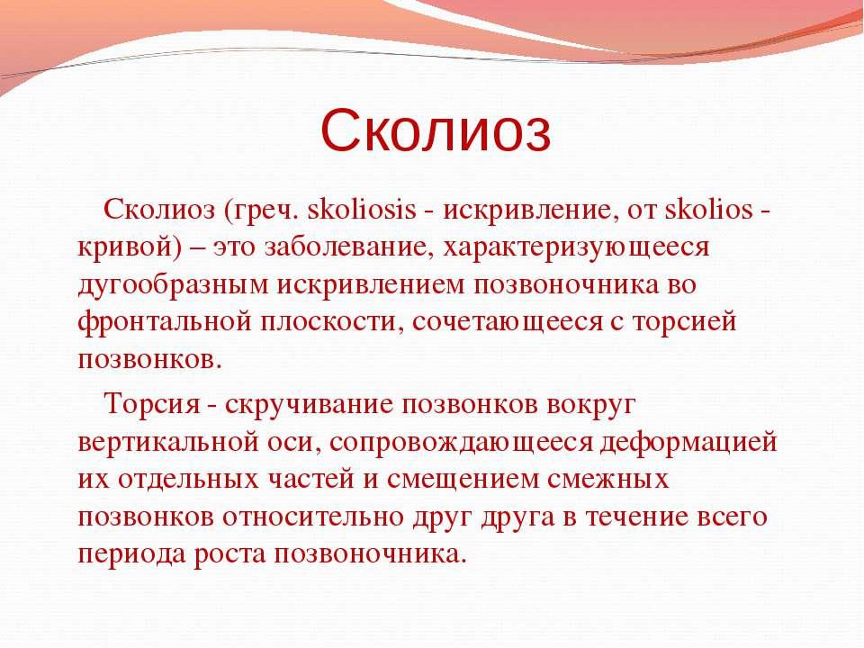 Сколиоз Сколиоз (греч. skoliosis - искривление, от skolios - кривой) – это за...