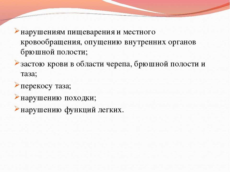 нарушениям пищеварения и местного кровообращения, опущению внутренних органов...