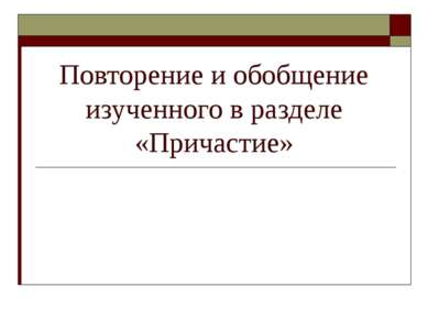 Повторение и обобщение изученного в разделе «Причастие»