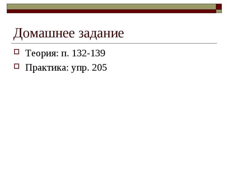 Домашнее задание Теория: п. 132-139 Практика: упр. 205