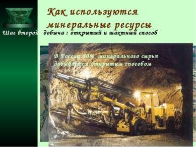 Как используются минеральные ресурсы Шаг второй- добыча : открытый и шахтный ...