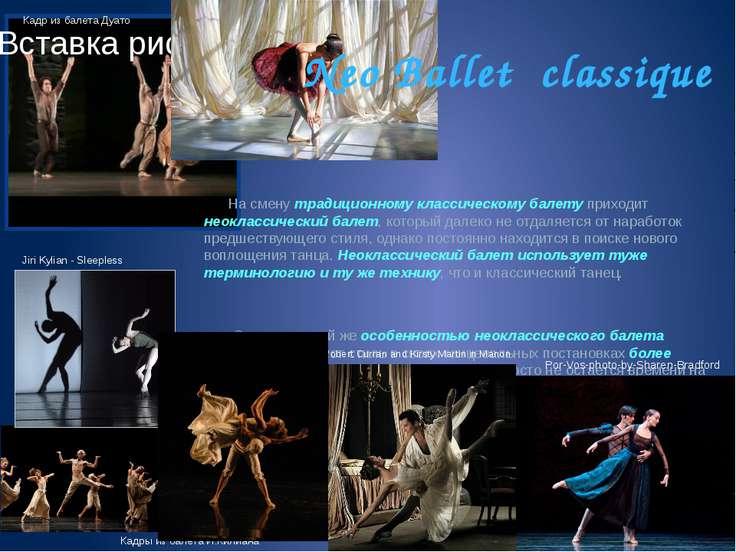 Neo Ballet classique На смену традиционному классическому балету приходит нео...