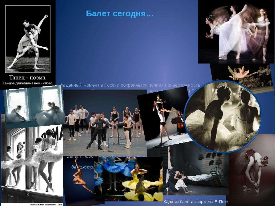 Балет сегодня… На данный момент в России сохраняется полная приверженность кл...
