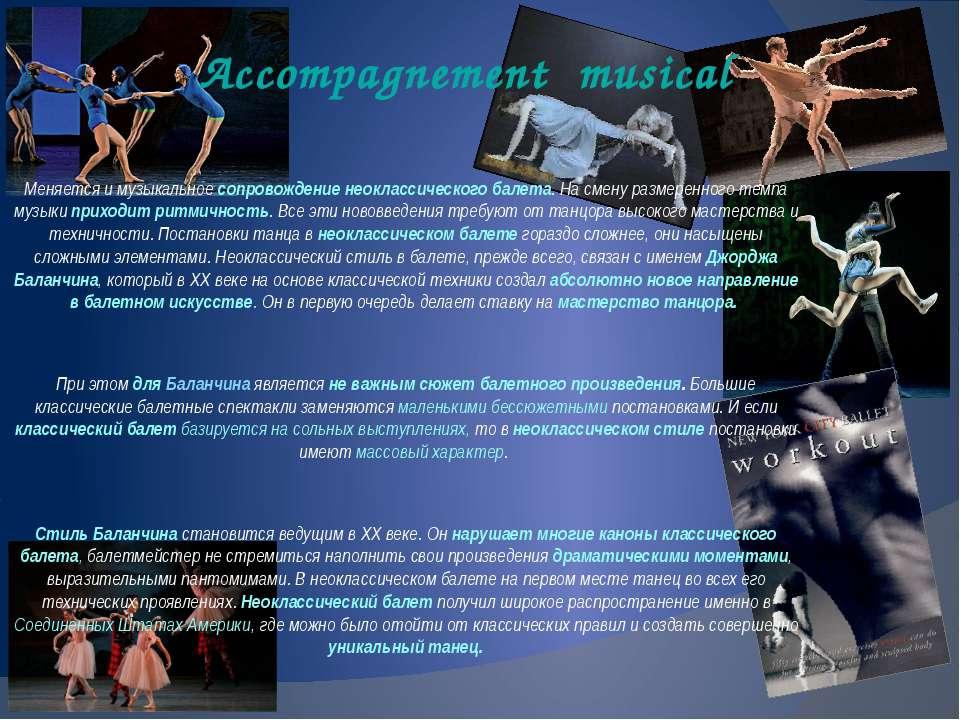Accompagnement musical Меняется и музыкальное сопровождение неоклассического ...