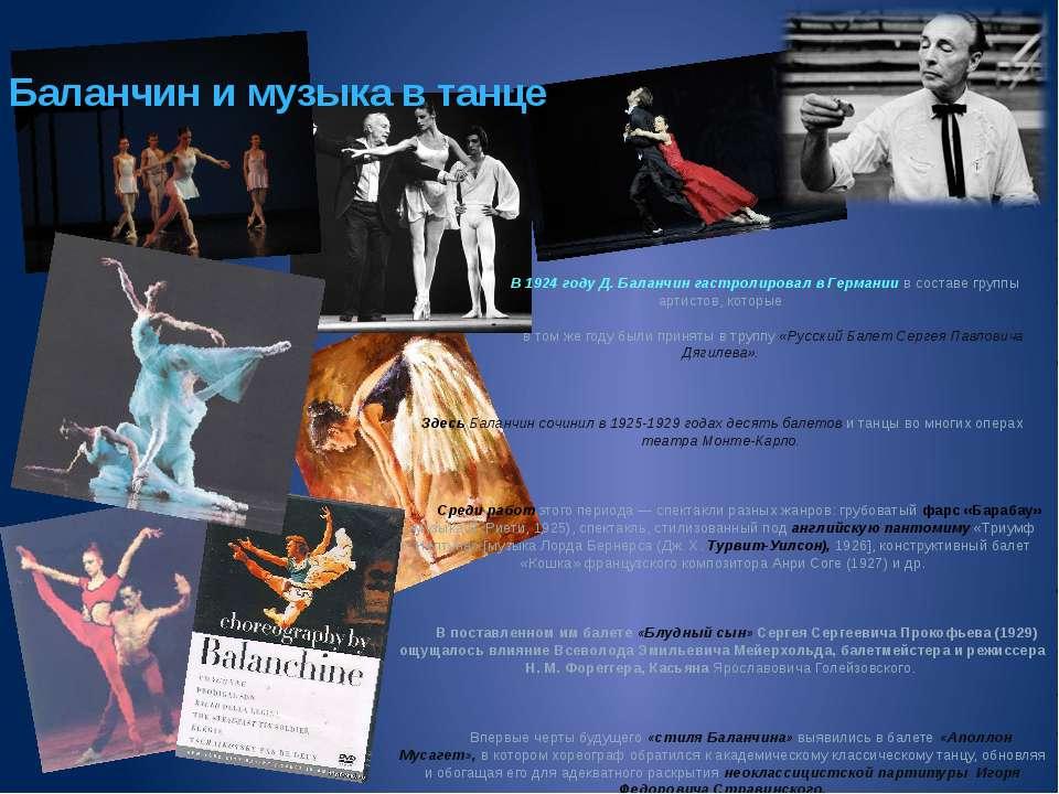 Баланчин и музыка в танце В 1924 году Д. Баланчин гастролировал в Германии в ...