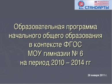 Образовательная программа начального общего образования в контексте ФГОС МОУ ...