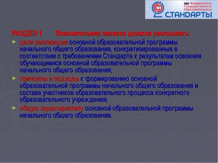 РАЗДЕЛ 1 Пояснительная записка должна раскрывать: цели реализации основной об...