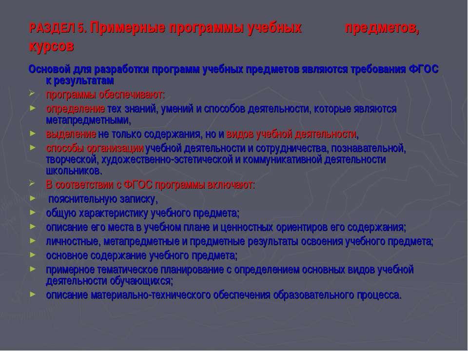 РАЗДЕЛ 5. Примерные программы учебных предметов, курсов Основой для разработк...