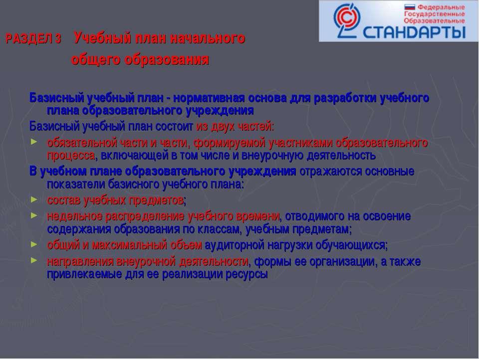 РАЗДЕЛ 3 Учебный план начального общего образования Базисный учебный план - ...