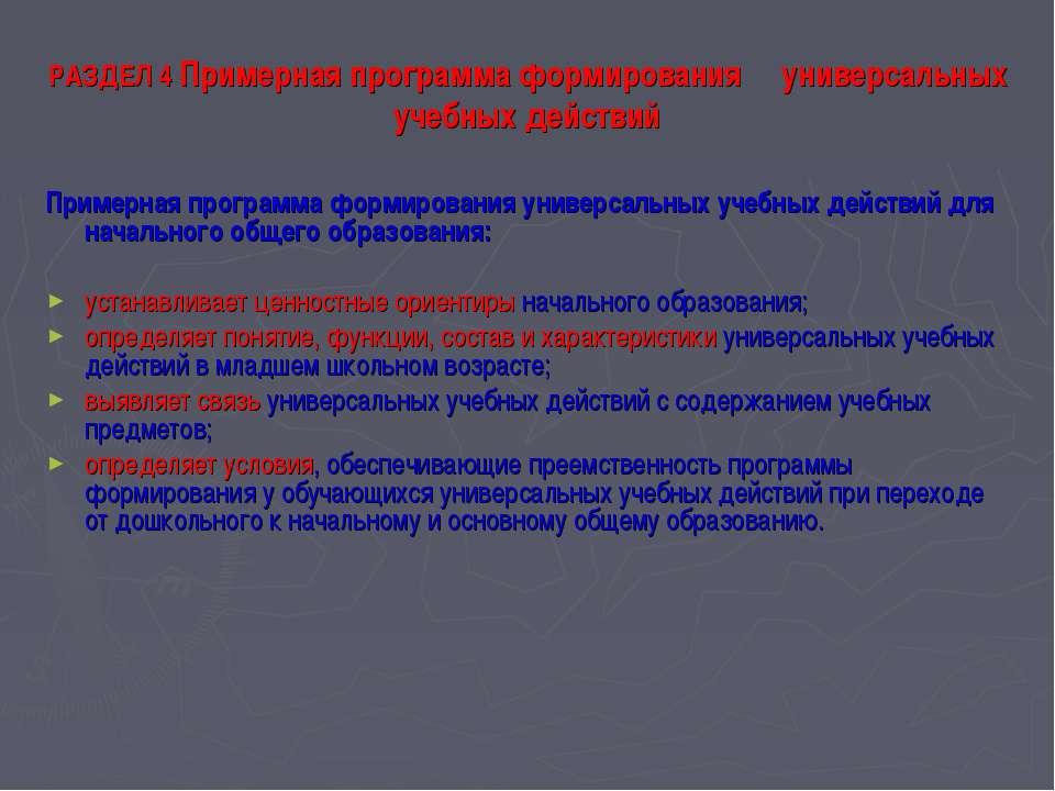 РАЗДЕЛ 4 Примерная программа формирования универсальных учебных действий Прим...