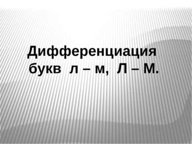 Дифференциация букв л – м, Л – М.