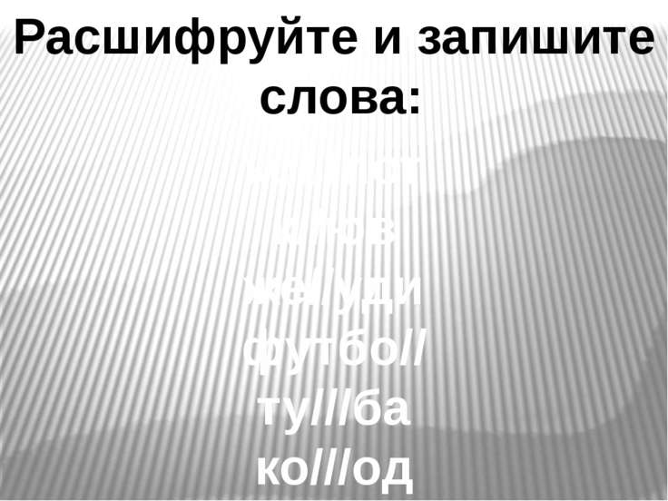 Расшифруйте и запишите слова: ко///пот к//юв жё//уди футбо// ту///ба ко///од ...