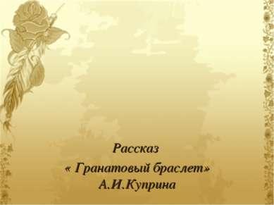 Рассказ « Гранатовый браслет» А.И.Куприна