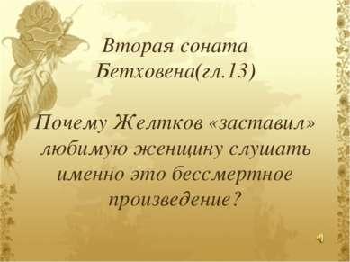 Вторая соната Бетховена(гл.13) Почему Желтков «заставил» любимую женщину слуш...