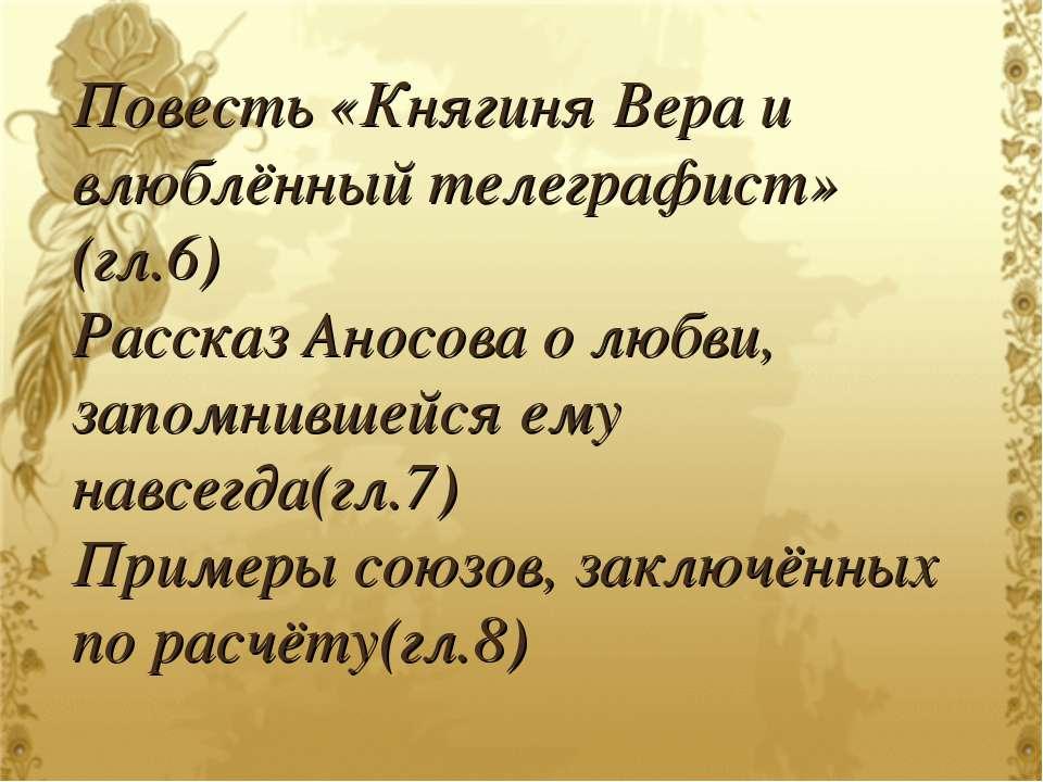 Повесть «Княгиня Вера и влюблённый телеграфист» (гл.6) Рассказ Аносова о любв...