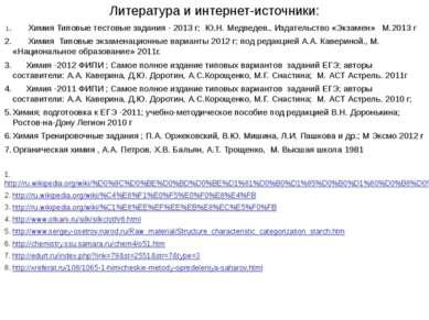 Литература и интернет-источники: 1. Химия Типовые тестовые задания - 2013 г; ...