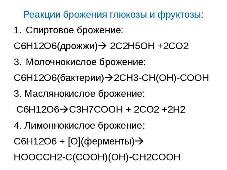Реакции брожения глюкозы и фруктозы: Спиртовое брожение: С6H12O6(дрожжи) 2C2H...