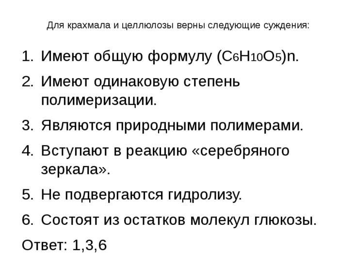 Для крахмала и целлюлозы верны следующие суждения: Имеют общую формулу (С6Н10...