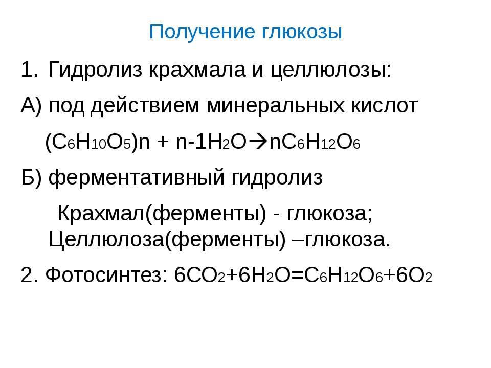 Получение глюкозы Гидролиз крахмала и целлюлозы: А) под действием минеральных...