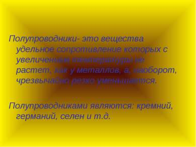 Полупроводники- это вещества удельное сопротивление которых с увеличением тем...