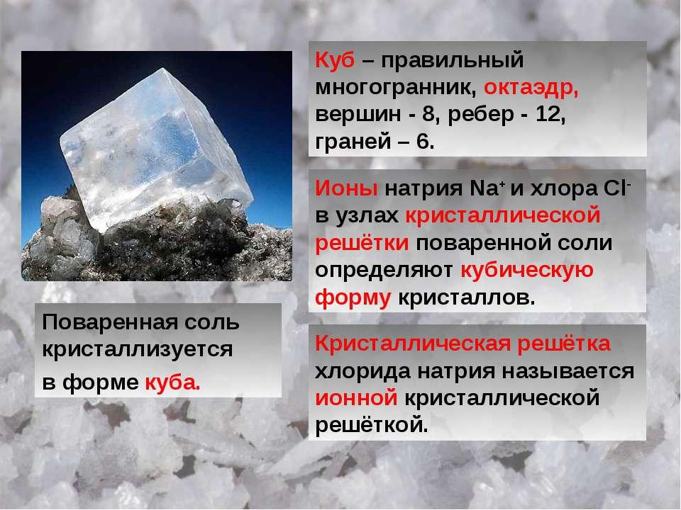 Поваренная соль кристаллизуется в форме куба. Куб – правильный многогранник, ...