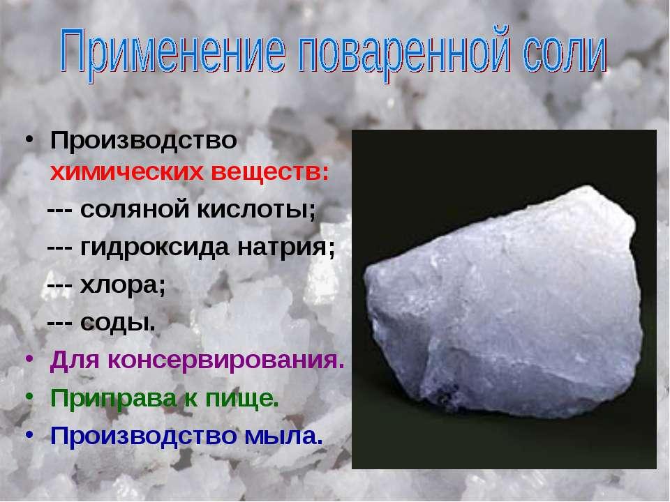 Производство химических веществ: --- соляной кислоты; --- гидроксида натрия; ...