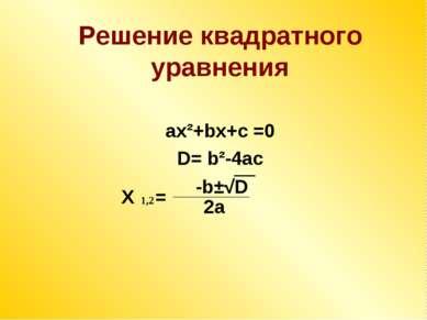 Решение квадратного уравнения ax²+bx+c =0 D= b²-4ac X = 1,2 -b±√D __ 2a
