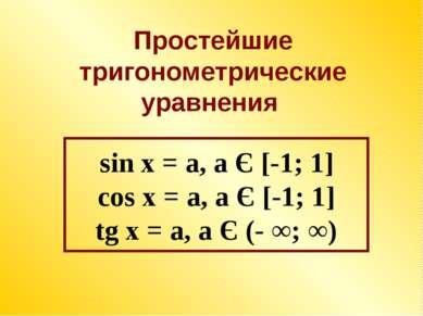 sin x = a, a Є [-1; 1] cos x = a, a Є [-1; 1] tg x = a, a Є (- ∞; ∞) Простейш...