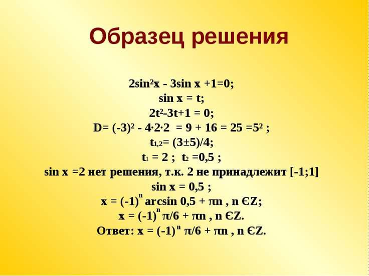 2sin²x - 3sin x +1=0; sin x = t; 2t²-3t+1 = 0; D= (-3)² - 4·2·2 = 9 + 16 = 25...