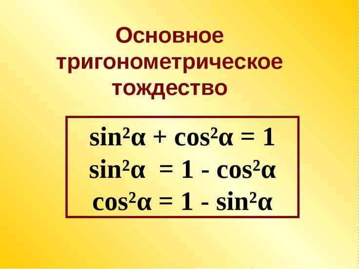 sin²α + cos²α = 1 sin²α = 1 - cos²α cos²α = 1 - sin²α Основное тригонометриче...