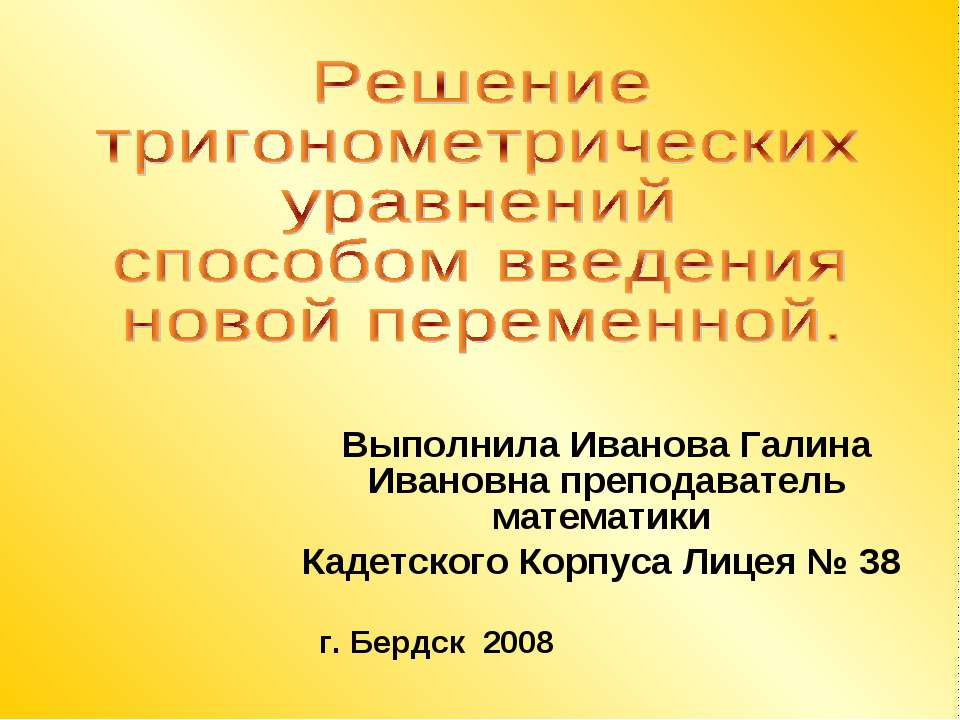 Выполнила Иванова Галина Ивановна преподаватель математики Кадетского Корпуса...