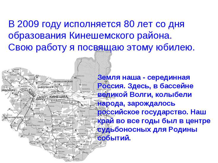 В 2009 году исполняется 80 лет со дня образования Кинешемского района. Свою р...