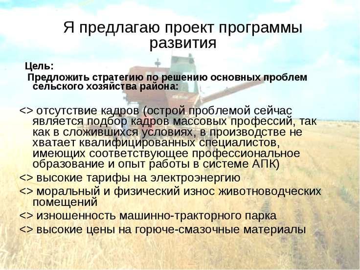 Цель: Предложить стратегию по решению основных проблем сельского хозяйства ра...