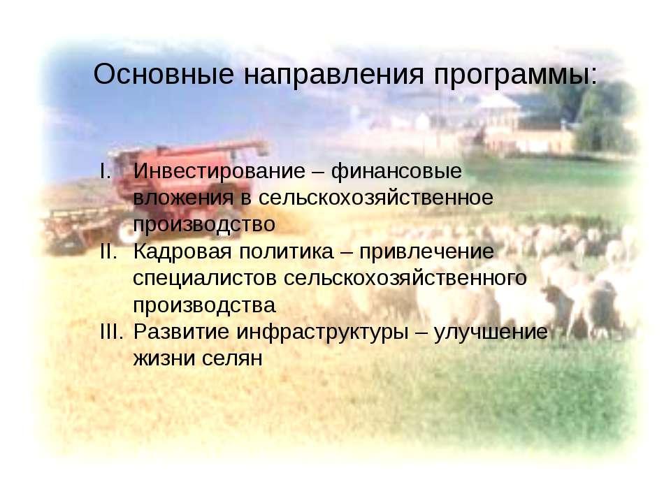 Инвестирование – финансовые вложения в сельскохозяйственное производство Кадр...