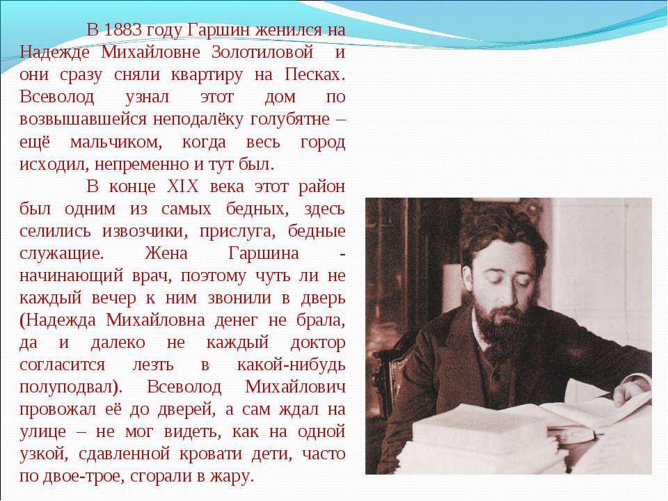 В 1883 году Гаршин женился на Надежде Михайловне Золотиловой и они сразу снял...