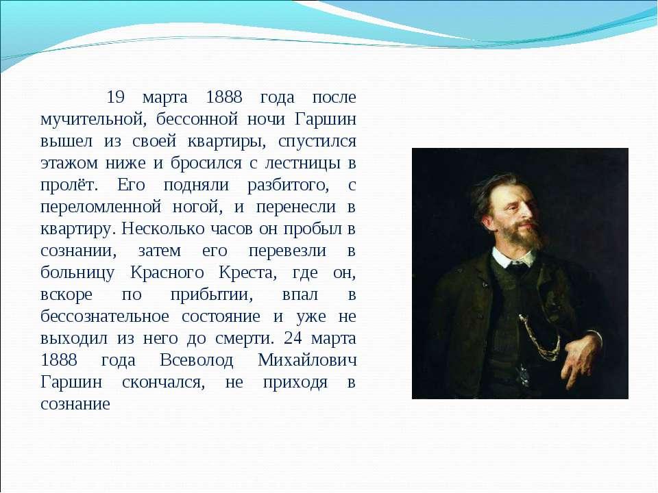 19 марта 1888 года после мучительной, бессонной ночи Гаршин вышел из своей кв...