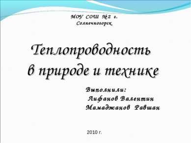 Теплопроводность в природе и технике Выполнили: Лифанов Валентин Мамаджанов Р...