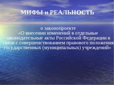 МИФЫ и РЕАЛЬНОСТЬ о законопроекте «О внесении изменений в отдельные законодат...
