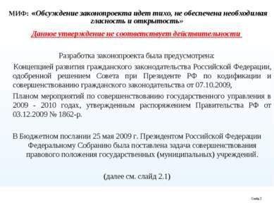 МИФ: «Обсуждение законопроекта идет тихо, не обеспечена необходимая гласность...