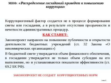 МИФ: «Распределение госзаданий приведет к повышению коррупции» Коррупциогенны...