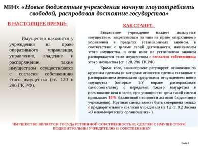 МИФ: «Новые бюджетные учреждения начнут злоупотреблять свободой, распродавая ...
