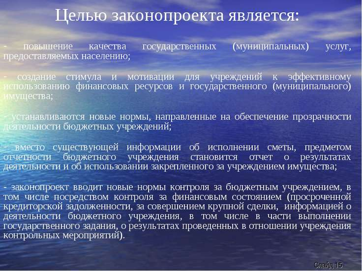 Целью законопроекта является: повышение качества государственных (муниципальн...