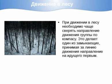Движение в лесу При движении в лесу необходимо чаще сверять направление движе...