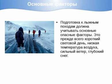 Основные факторы Подготовка к лыжным походам должна учитывать основные опасны...